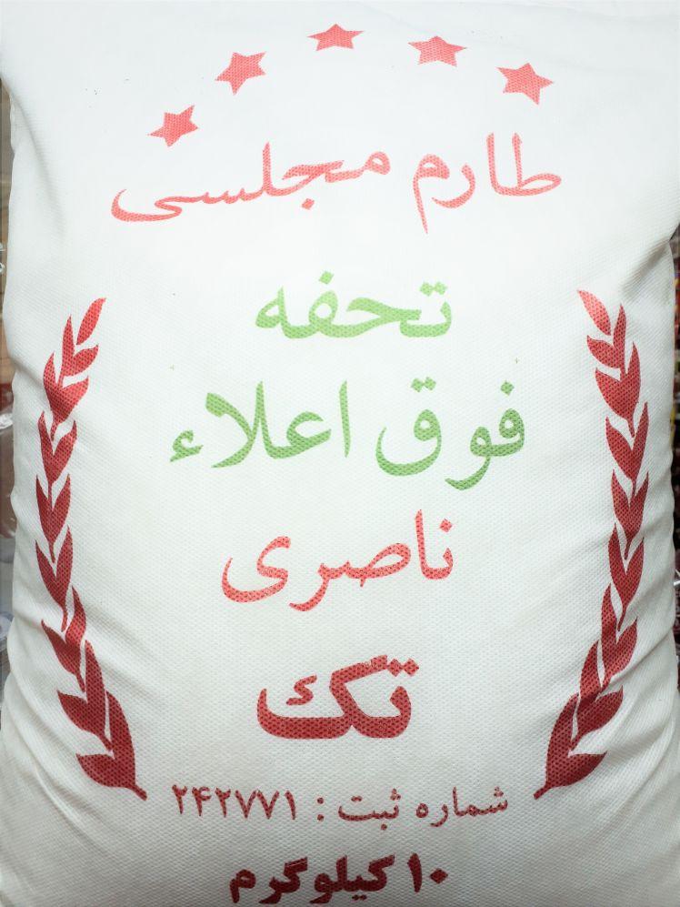 برنج طارم مجلسی تحفه فوق اعلا ناصری تک، عمده فروشی مواد غذایی،پخش مواد غذایی و بهداشتی،خرید مواد غذایی به قیمت کارخانه