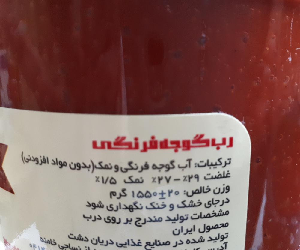 رب گوجه فرنگی دریان دشت ،عمده فروشی مواد غذایی،پخش مواد غذایی و بهداشتی،خرید مواد غذایی به قیمت کارخانه