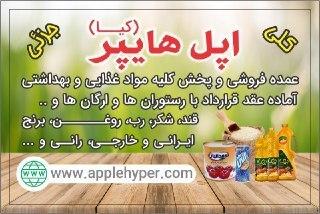مرکز پخش برنج ایرانی،حبوبات،کنسروجات